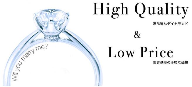 高品質なダイヤモンド&世界基準の手頃な価格